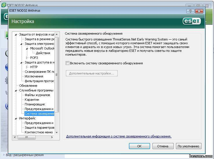 Локальный сервер обновления NOD32 v3.x.